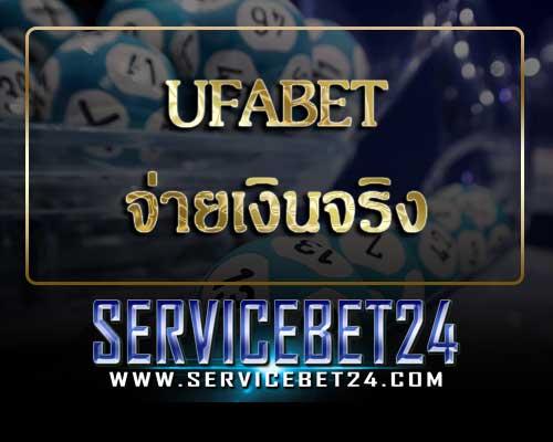 ufabet จ่ายเงินจริง