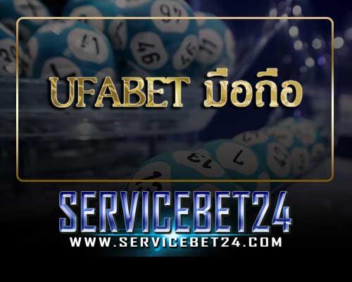 ufabet-มือถือ