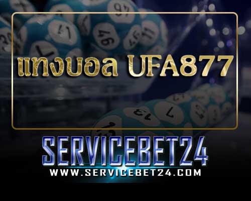 แทงบอล-ufa877
