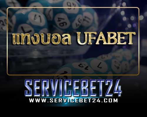 แทงบอล-ufabet