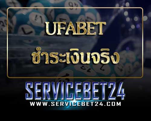 Ufabet ชำระเงินจริง